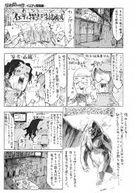 [Z-Ton] Konna Karada de Ii no Nara New Edition [Digital] #155