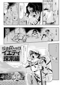 [Z-Ton] Konna Karada de Ii no Nara New Edition [Digital] #156