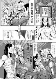 [Z-Ton] Konna Karada de Ii no Nara New Edition [Digital] #22