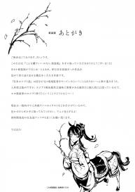 [Z-Ton] Konna Karada de Ii no Nara New Edition [Digital] #275