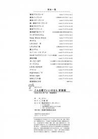 [Z-Ton] Konna Karada de Ii no Nara New Edition [Digital] #276