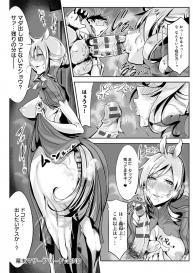 [Z-Ton] Konna Karada de Ii no Nara New Edition [Digital] #54
