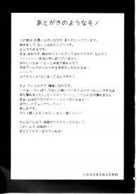 (C74) [Yoshikichi ya (Yoshikichi maru)] Shinishinigoroshi (Soul Eater) [English] #21