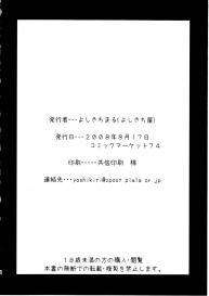 (C74) [Yoshikichi ya (Yoshikichi maru)] Shinishinigoroshi (Soul Eater) [English] #22