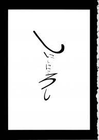 (C74) [Yoshikichi ya (Yoshikichi maru)] Shinishinigoroshi (Soul Eater) [English] #3