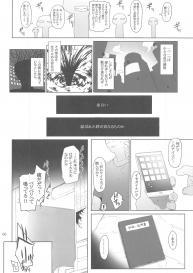 [MTSP (Jin)] Kokoro no Kaitou no Josei Jijou (Persona 5) #25