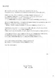 [MTSP (Jin)] Kokoro no Kaitou no Josei Jijou (Persona 5) #27