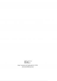 [AMP (Norakuro Nero)] Biyaku Tsuma wa Gifu Senyou OnaPet [English] [Degen Scans] [Digital] #31