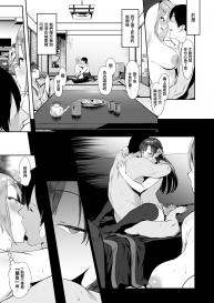 Himegoto Komachi (THE IDOLM@STER CINDERELLA GIRLS) [Chinese] [慵貓個人重嵌] #6