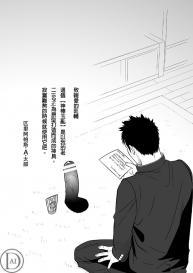 Mentaiko (Itto) Priapus | 普里亚普斯  [Chinese] [黑夜汉化组] #27