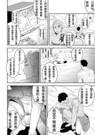 Mentaiko (Itto) Priapus | 普里亚普斯  [Chinese] [黑夜汉化组] #3