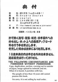 (Shota Scratch 5) [Studio Zealot (Various)] Bokutachi! Shotappuru!! (Boku no Pico) #62