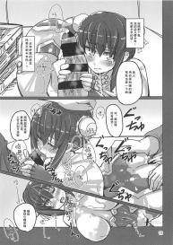 (C95) [Yayui (Shirogisu)] SHS (Fate/Grand Order) [Chinese] [零食汉化组] #11
