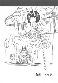 (C95) [Yayui (Shirogisu)] SHS (Fate/Grand Order) [Chinese] [零食汉化组] #20