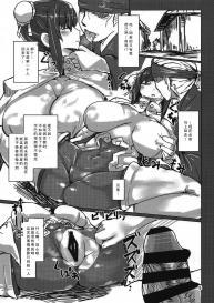 (C95) [Yayui (Shirogisu)] SHS (Fate/Grand Order) [Chinese] [零食汉化组] #5