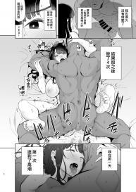 [DOLL PLAY (Kurosu Gatari)] Wild-shiki Nihonjin Tsuma no Netorikata Sono Ichi [Chinese] [無邪気漢化組] [Digital] #49