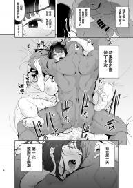 [DOLL PLAY (Kurosu Gatari)] Wild-shiki Nihonjin Tsuma no Netorikata Sono Ichi [Chinese] [無邪気漢化組] [Digital] #7