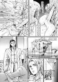 [Flieger (Ten)] Botsu Manga `Kawaii Okusama' no Gokuyou Matome Hon + α #54
