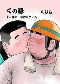 [Kujira] Kunoyu Juuichihatsume Kodukuri Game #1