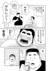 [Kujira] Kunoyu Juuichihatsume Kodukuri Game #11