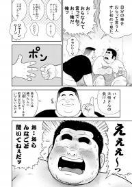 [Kujira] Kunoyu Juuichihatsume Kodukuri Game #12