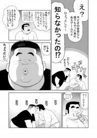 [Kujira] Kunoyu Juuichihatsume Kodukuri Game #13