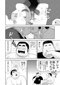 [Kujira] Kunoyu Juuichihatsume Kodukuri Game #14