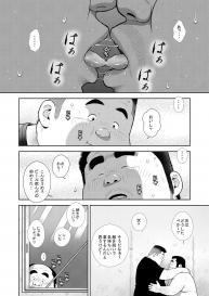 [Kujira] Kunoyu Juuichihatsume Kodukuri Game #18