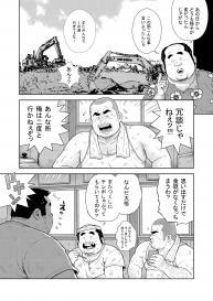 [Kujira] Kunoyu Juuichihatsume Kodukuri Game #5