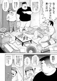 [Kujira] Kunoyu Juuichihatsume Kodukuri Game #8