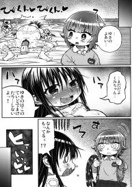 Domestic animals (Murasame Maru) Play Room Ni #22
