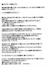 Domestic animals (Murasame Maru) Play Room Ni #24