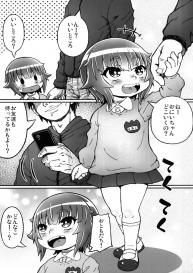 Domestic animals (Murasame Maru) Play Room Ni #7