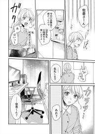 [葉々ねろ] 初イキは診察中に!?年上の幼なじみはイジワルなケダモノ 第1-2話 #33