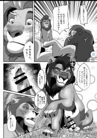 Saikin, Muko no Yousu ga Okashii! (Furry: Zoo The Lion King) [Digital] #17