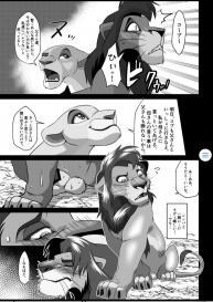 Saikin, Muko no Yousu ga Okashii! (Furry: Zoo The Lion King) [Digital] #20