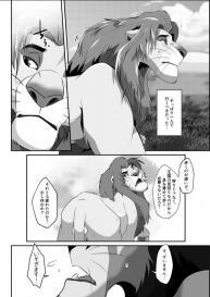 Saikin, Muko no Yousu ga Okashii! (Furry: Zoo The Lion King) [Digital] #3