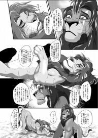 Saikin, Muko no Yousu ga Okashii! (Furry: Zoo The Lion King) [Digital] #40