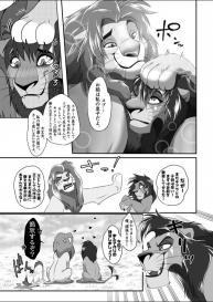 Saikin, Muko no Yousu ga Okashii! (Furry: Zoo The Lion King) [Digital] #41