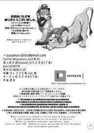 Saikin, Muko no Yousu ga Okashii! (Furry: Zoo The Lion King) [Digital] #42
