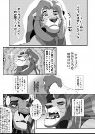 Saikin, Muko no Yousu ga Okashii! (Furry: Zoo The Lion King) [Digital] #5