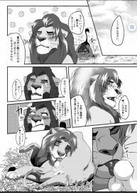 Saikin, Muko no Yousu ga Okashii! (Furry: Zoo The Lion King) [Digital] #7