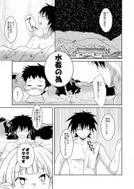 [Desert Fox (Isaka Juuzou)] High School wa Satan no Rakuen (Highschool DxD) [Digital] #8