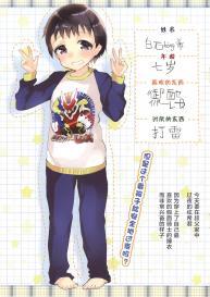Hikaru Pajama de Oji-san to Otomari | 穿着发光睡衣在叔叔家过夜 [Chinese] [海棠零个人汉化] #4