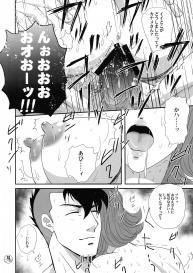 [Fusuma go Ten (Chirigami Goya)] E-OPP@i ΔΔΔ (Macross Delta) #20