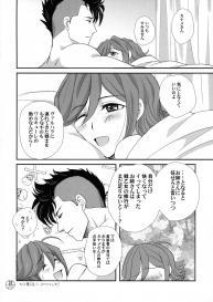 [Fusuma go Ten (Chirigami Goya)] E-OPP@i ΔΔΔ (Macross Delta) #24