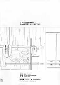 [Fusuma go Ten (Chirigami Goya)] E-OPP@i ΔΔΔ (Macross Delta) #26