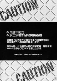 [Fusuma go Ten (Chirigami Goya)] E-OPP@i ΔΔΔ (Macross Delta) #5