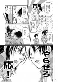 [RICCA] Levi Hanji to Sex Shinai to Derenai Heya (Shingeki no Kyojin) [Digital] #10