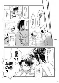[RICCA] Levi Hanji to Sex Shinai to Derenai Heya (Shingeki no Kyojin) [Digital] #16